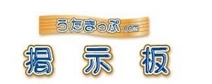 うたまっぷ掲示板.JPG