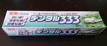 歯磨き1.JPG