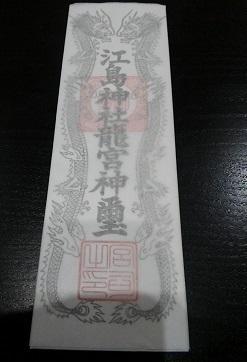 龍宮神札.JPG